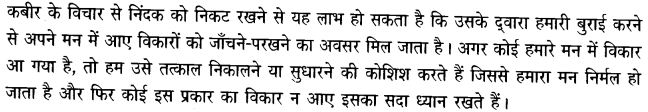 Chapter Wise Important Questions CBSE Class 10 Hindi B -साखी 25
