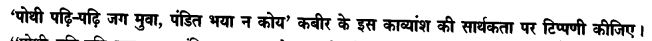 Chapter Wise Important Questions CBSE Class 10 Hindi B -साखी 28