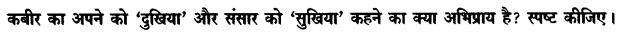 Chapter Wise Important Questions CBSE Class 10 Hindi B -साखी 30