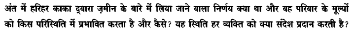 Chapter Wise Important Questions CBSE Class 10 Hindi B - हरिहर काका 1
