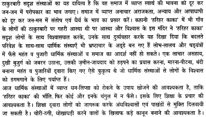 Chapter Wise Important Questions CBSE Class 10 Hindi B - हरिहर काका 11