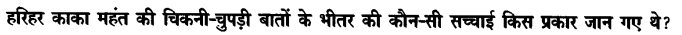Chapter Wise Important Questions CBSE Class 10 Hindi B - हरिहर काका 118