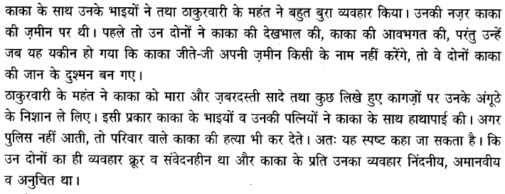Chapter Wise Important Questions CBSE Class 10 Hindi B - हरिहर काका 17