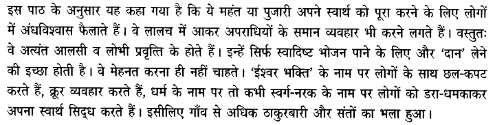 Chapter Wise Important Questions CBSE Class 10 Hindi B - हरिहर काका 19