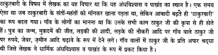 Chapter Wise Important Questions CBSE Class 10 Hindi B - हरिहर काका 21