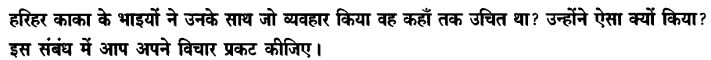 Chapter Wise Important Questions CBSE Class 10 Hindi B - हरिहर काका 22
