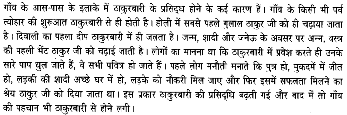 Chapter Wise Important Questions CBSE Class 10 Hindi B - हरिहर काका 31