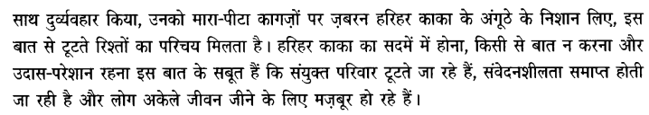 Chapter Wise Important Questions CBSE Class 10 Hindi B - हरिहर काका 49