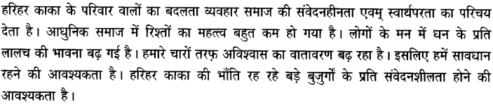 Chapter Wise Important Questions CBSE Class 10 Hindi B - हरिहर काका 55