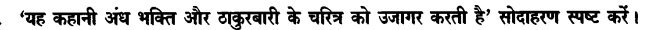 Chapter Wise Important Questions CBSE Class 10 Hindi B - हरिहर काका 64