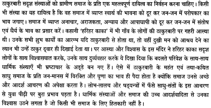 Chapter Wise Important Questions CBSE Class 10 Hindi B - हरिहर काका 7