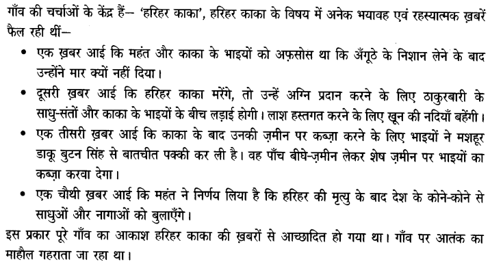 Chapter Wise Important Questions CBSE Class 10 Hindi B - हरिहर काका 71
