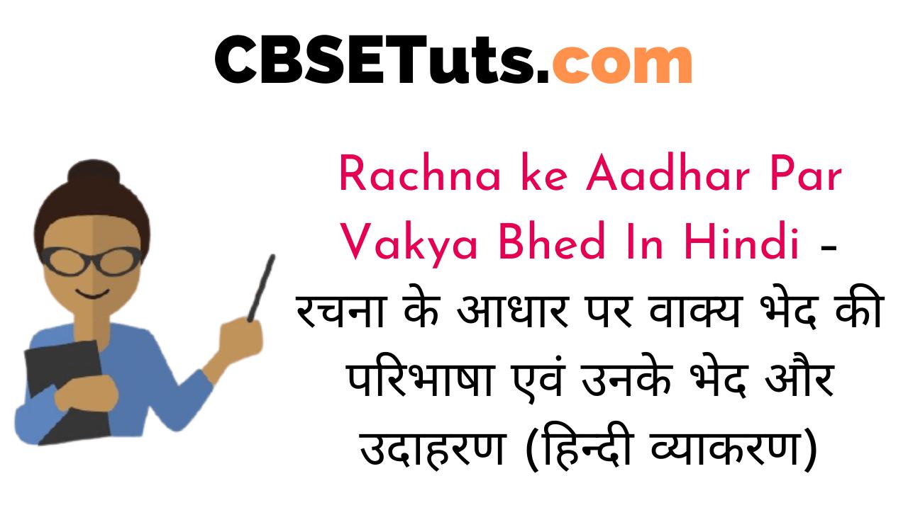 Rachna ke Aadhar Par Vakya Bhed in Hindi  रचना के आधार पर वाक्य भेद की परिभाषा एवं उनके उदाहरण (हिन्दी व्याकरण)
