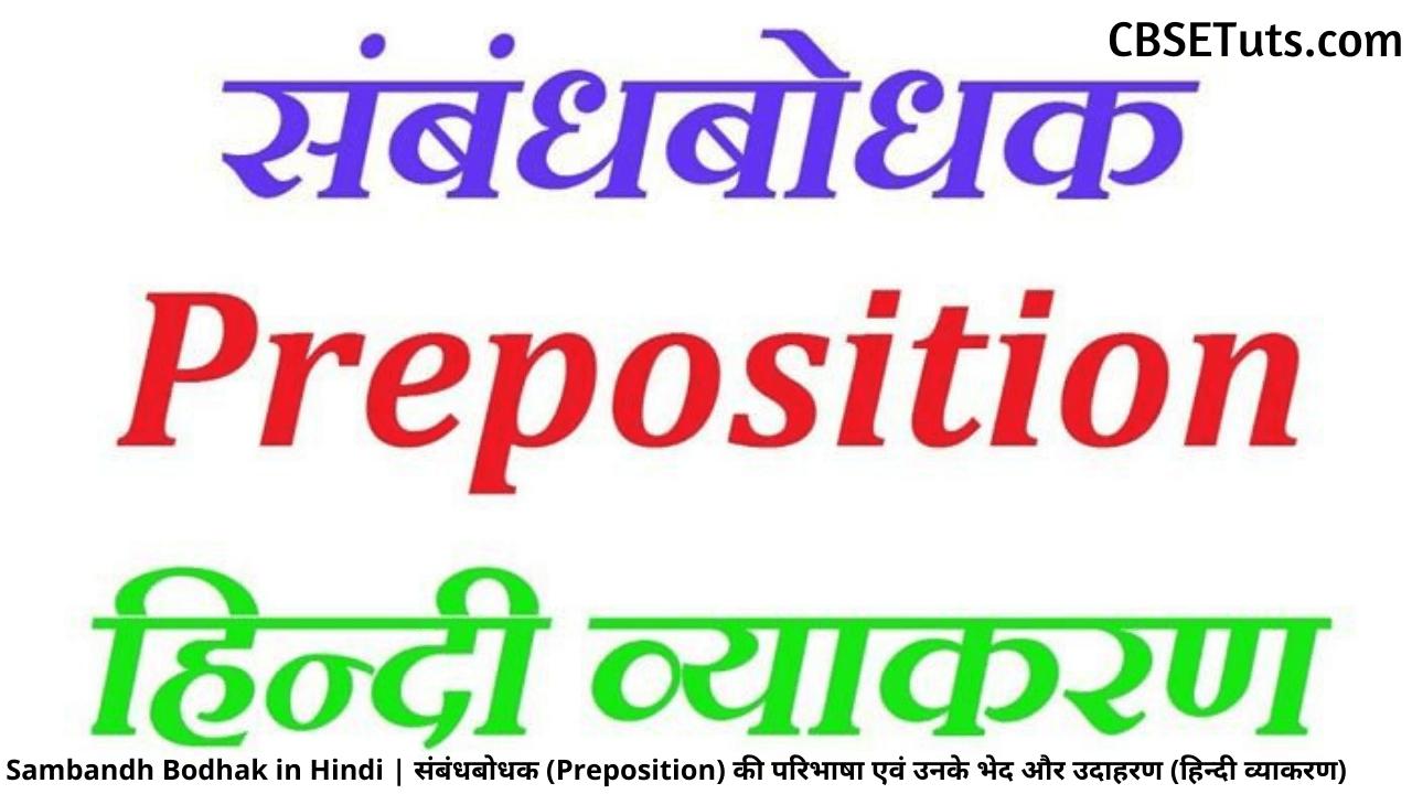 Sambandh Bodhak in Hindi  संबंधबोधक (Preposition) की परिभाषा एवं उनके भेद और उदाहरण (हिन्दी व्याकरण)