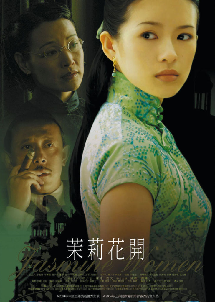 Chinese Movie Nights Jasmine Women China Cultural