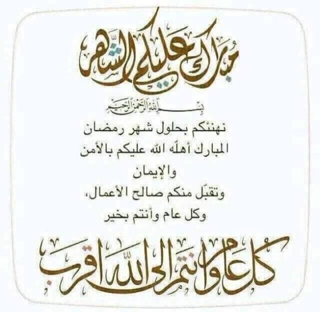 ramadan besancon 2016