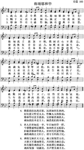 诗篇103:称颂耶和华