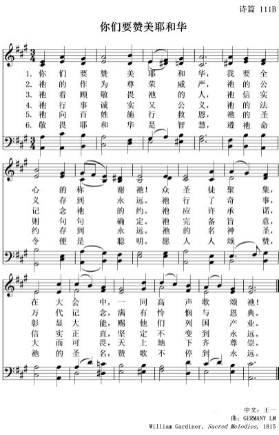 诗篇111B:你们要赞美耶和华-1