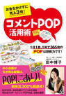 POP_cover95