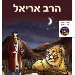 הרב אריאל