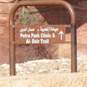panneau petra en jordanie
