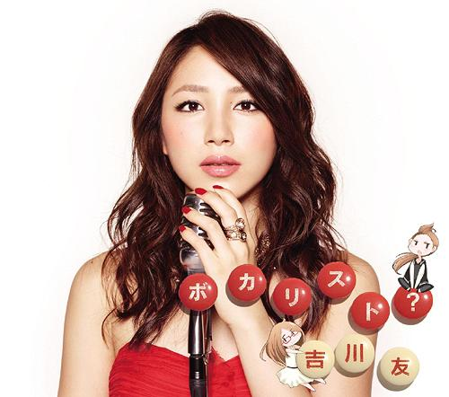 Kikkawa You- Vocalist?