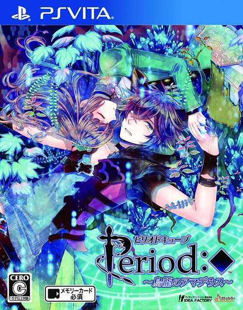 Period Cube Torikago no Amadeus Regular Edition / Game