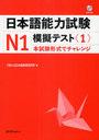 Nihongo Noryoku Shiken N 1 Mogi Test / Sendagaya Nihongo Kyoiku Kenkyujo / Cho