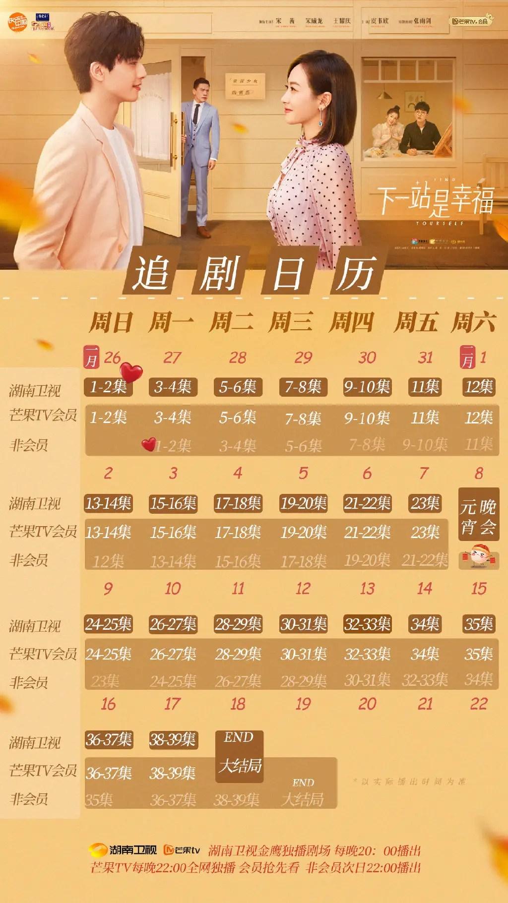 Find Yourself Drama Airing Calendar