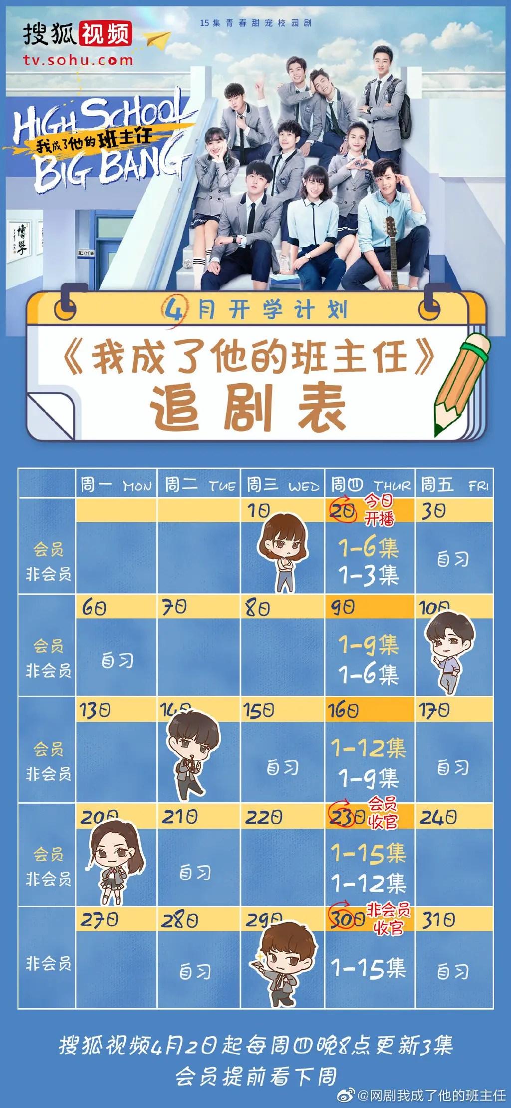 High School Big Bang Airing Calendar