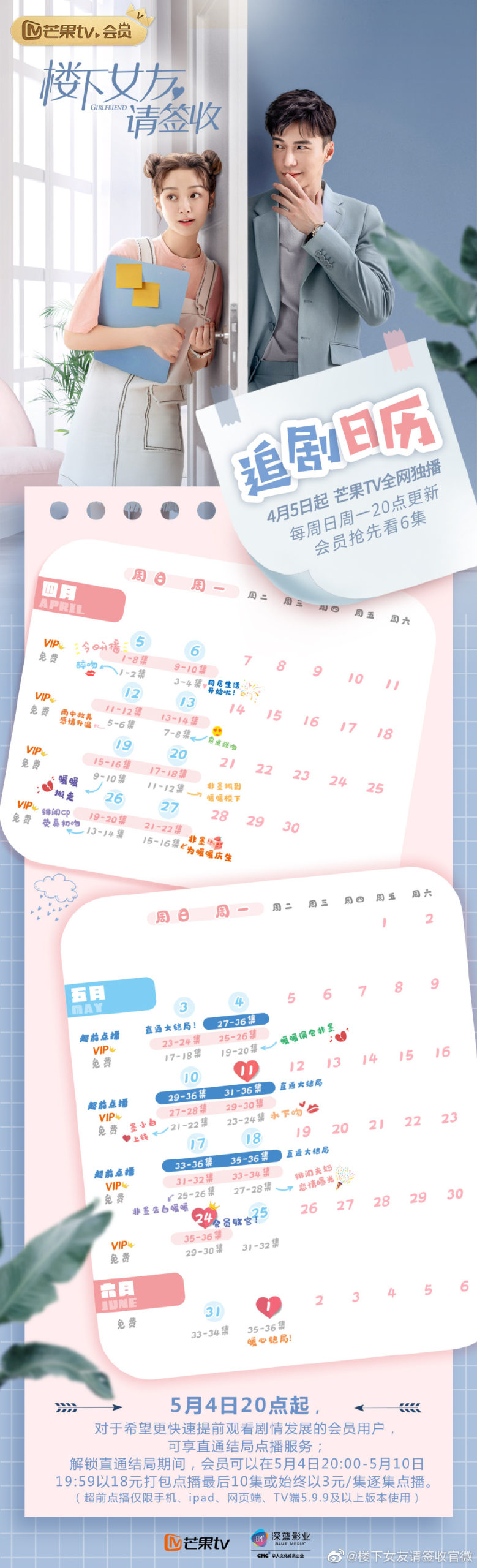 Girlfriend Drama Airing Calendar