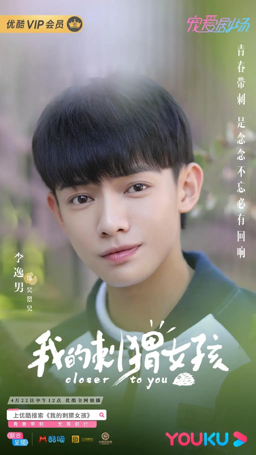 Li Yi Nan