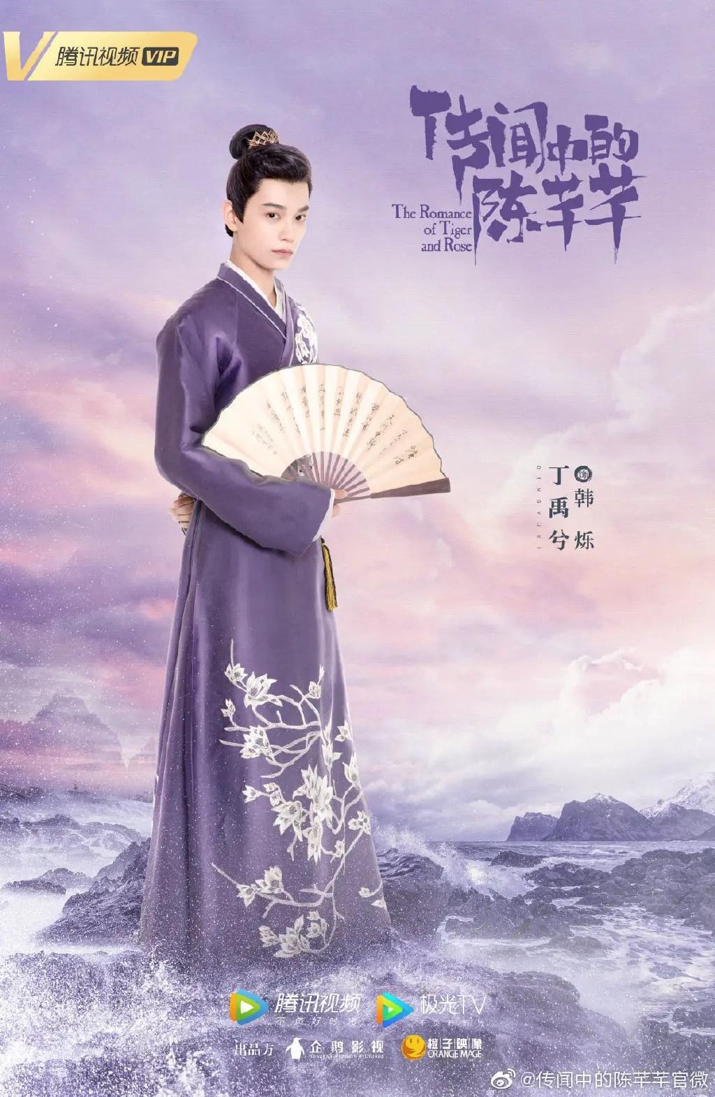 Ding Yu Xi 1