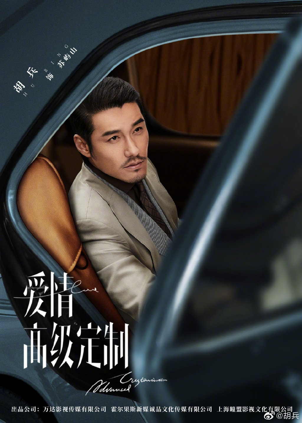 Hu Bing