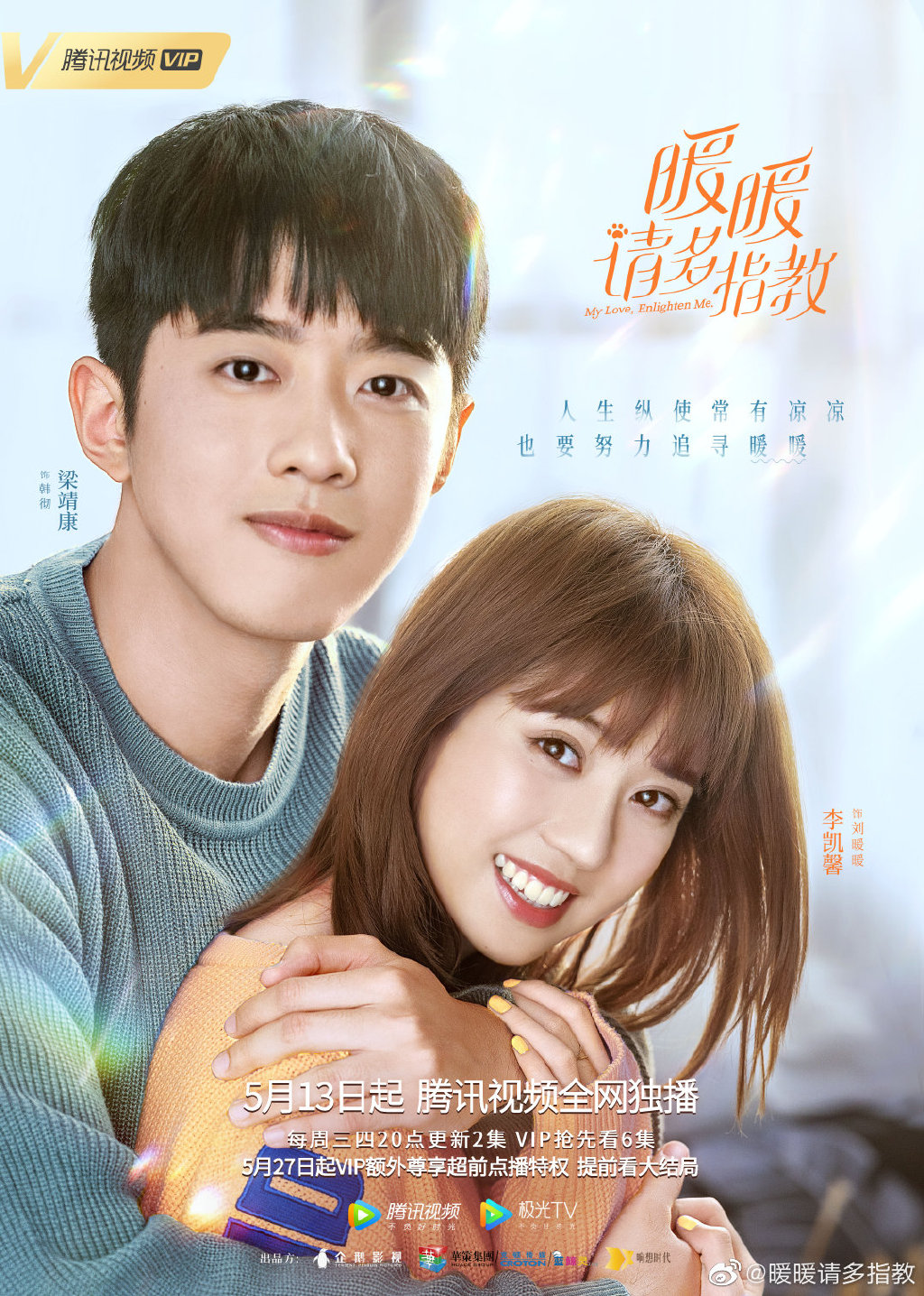 My Love Enlighten Me Poster