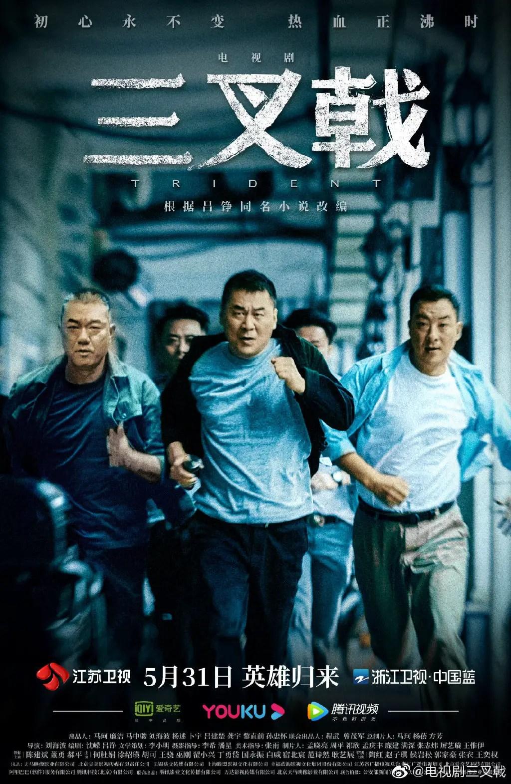 Trident Drama Poster