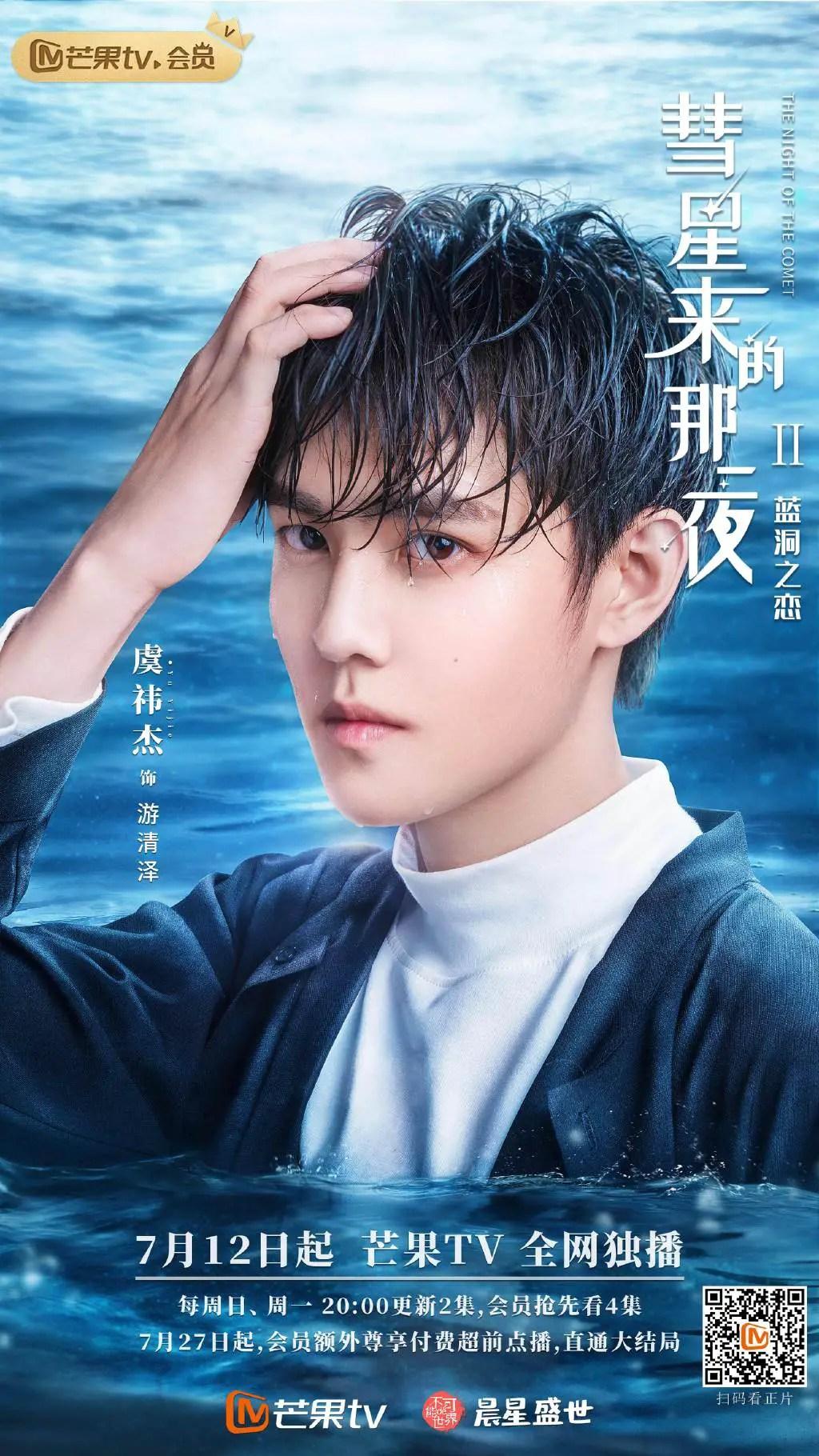 Yu Yi Jie