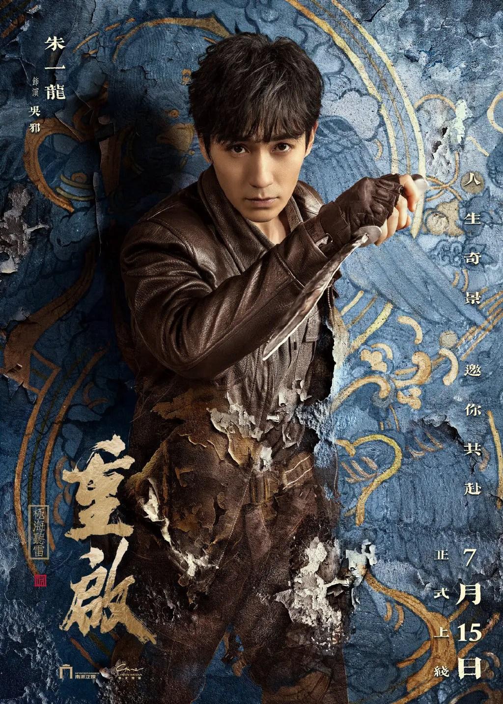 Zhu Yi Long