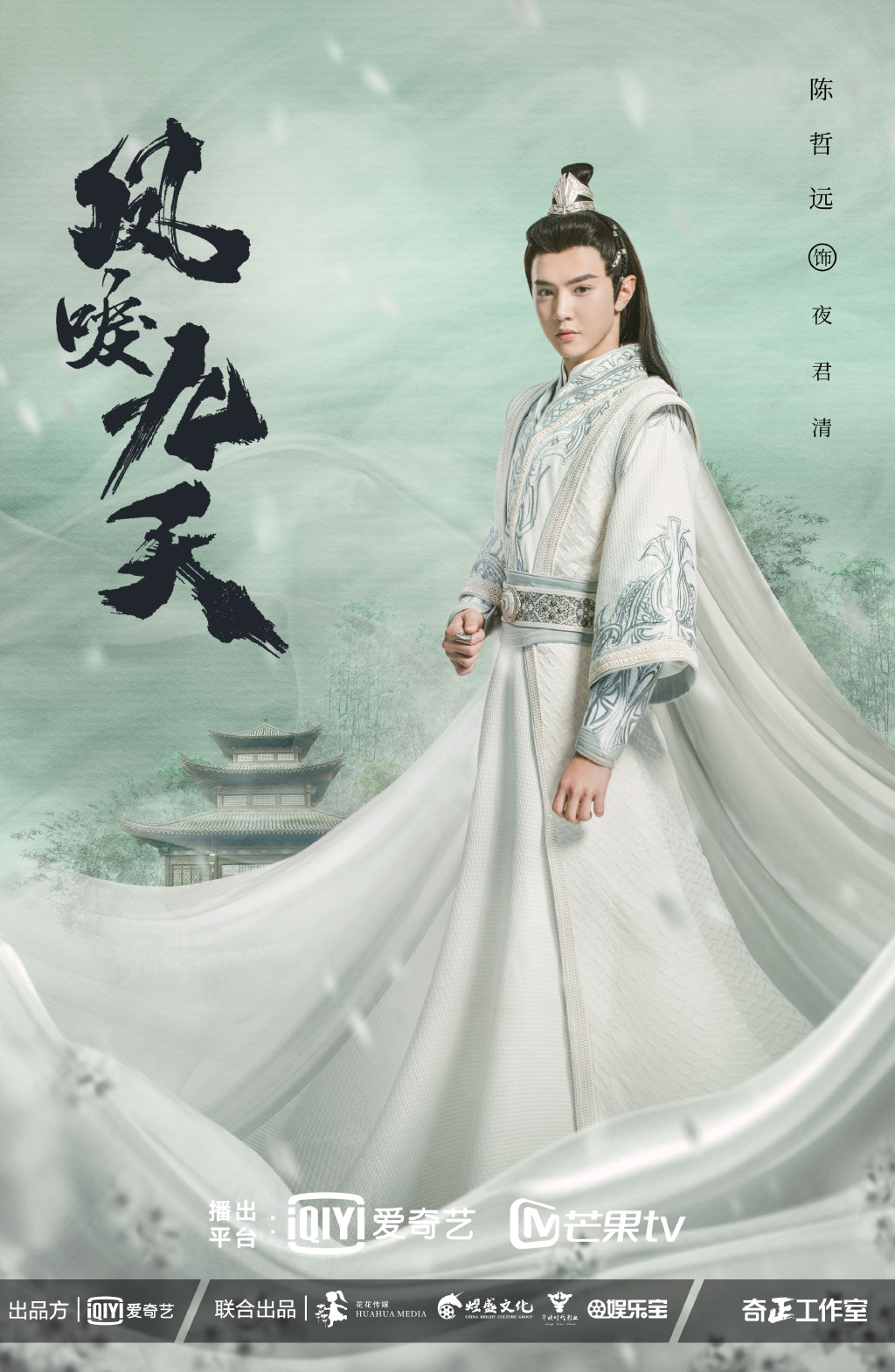 Chen Zhe Yuan
