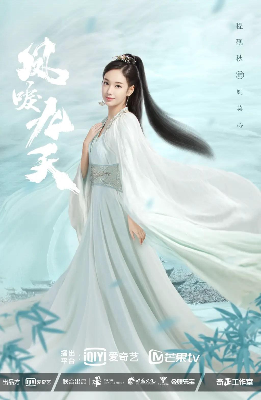 Cheng Yan Qiu