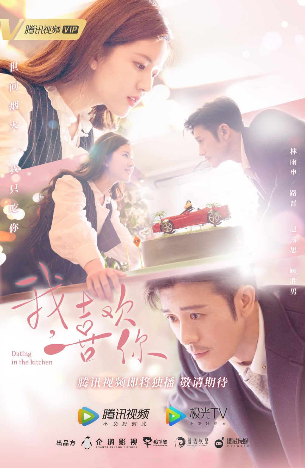 Dating In The Kitchen Chinese Drama Poster