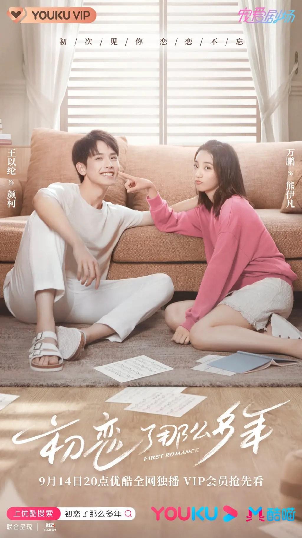 First Romance Chinese Drama Poster