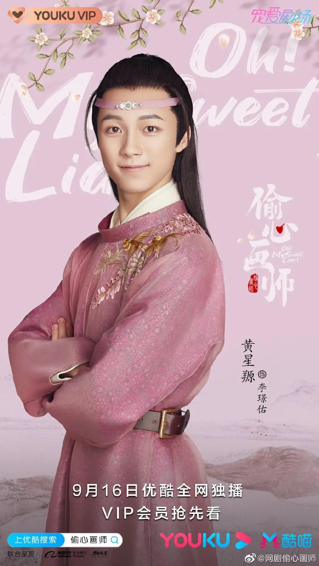 Huang Xing Yuan