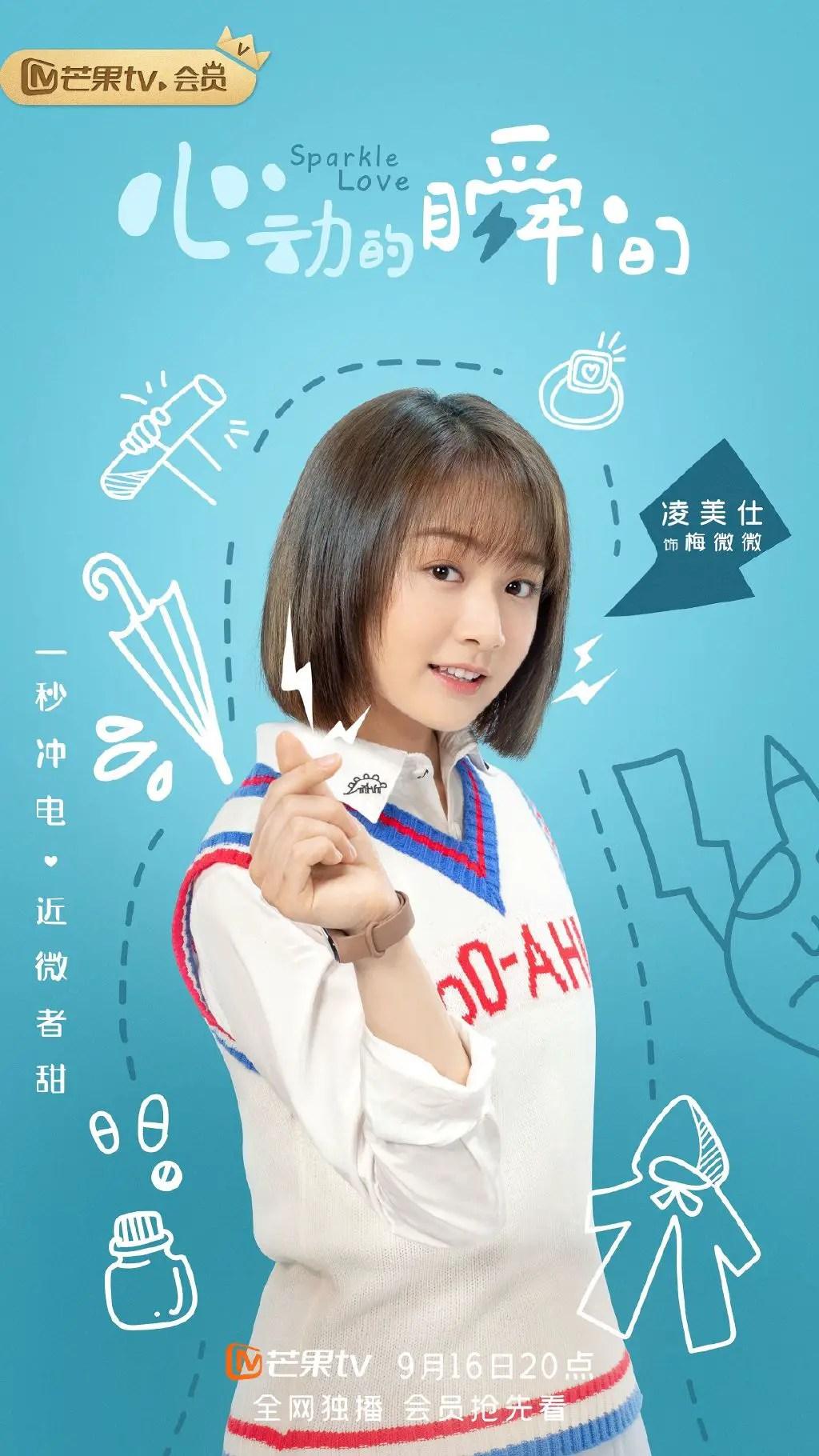 Ling Mei Shi