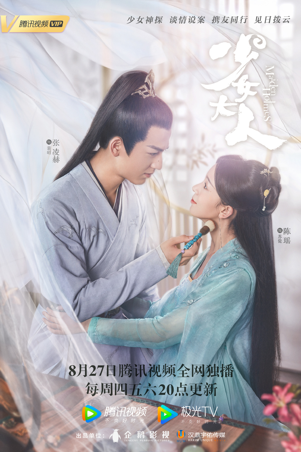 Maiden Holmes Chinese Drama Poster