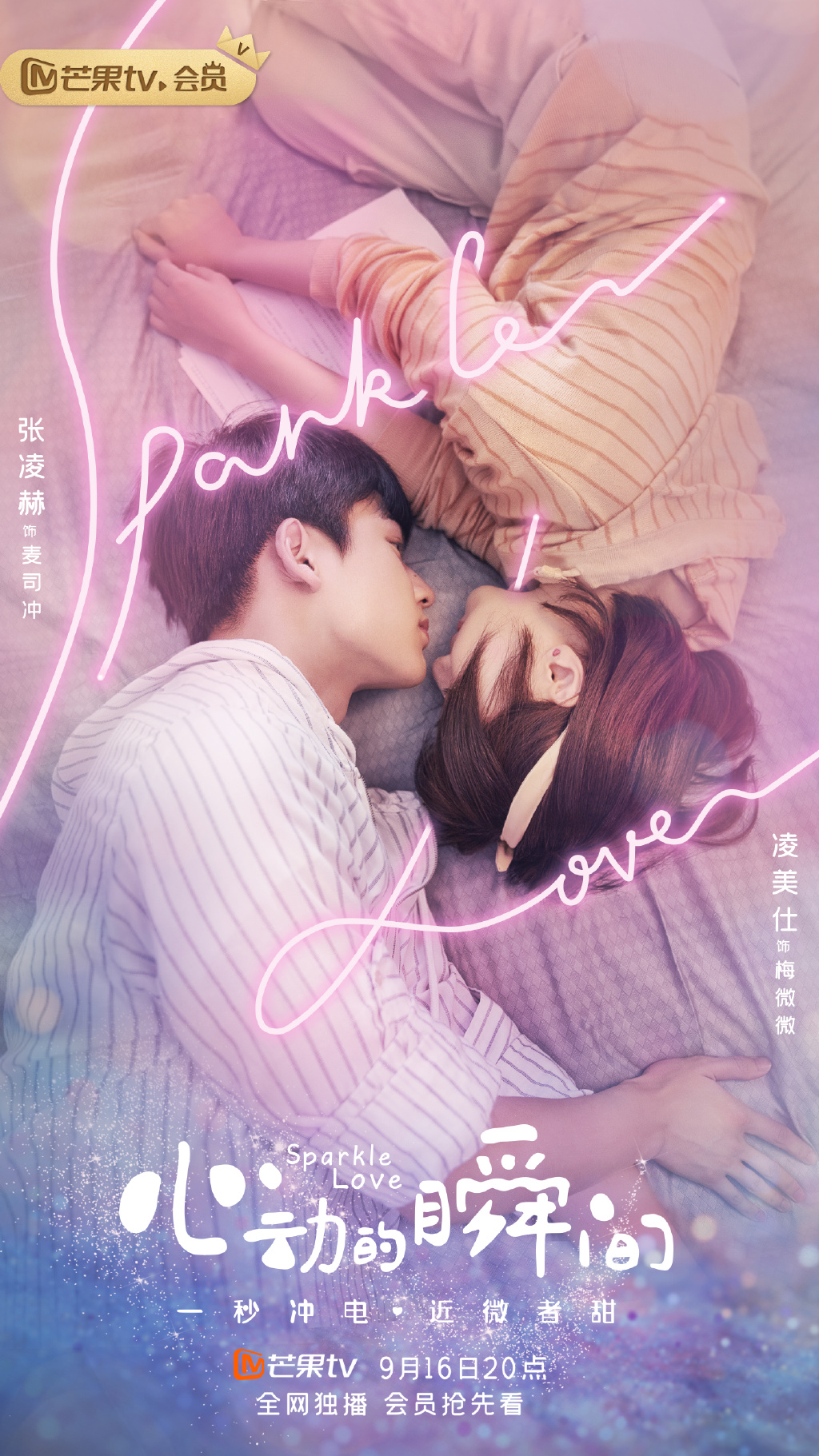Sparkle Love Chinese Drama Poster