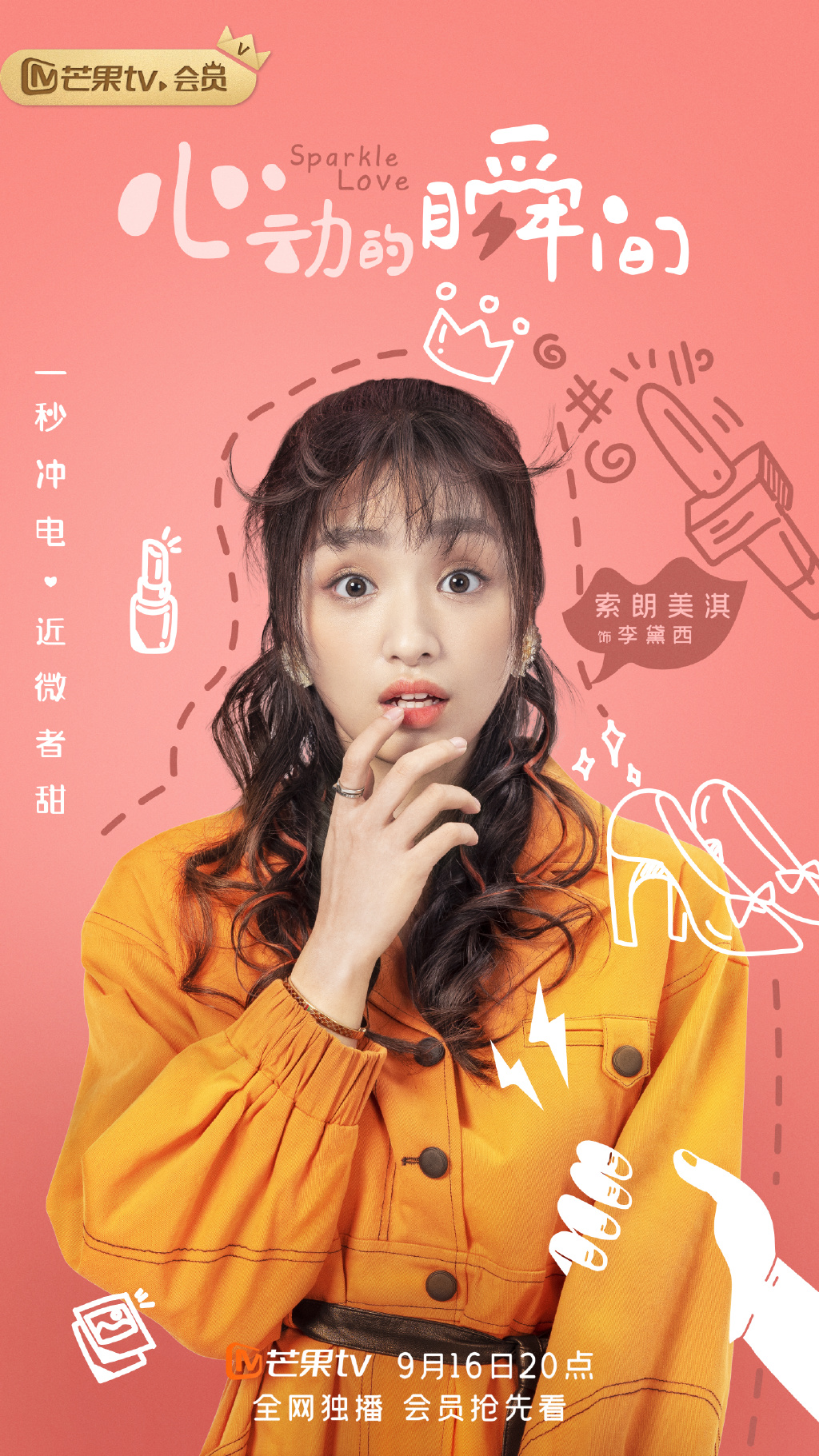 Suo Lang Mei Qi