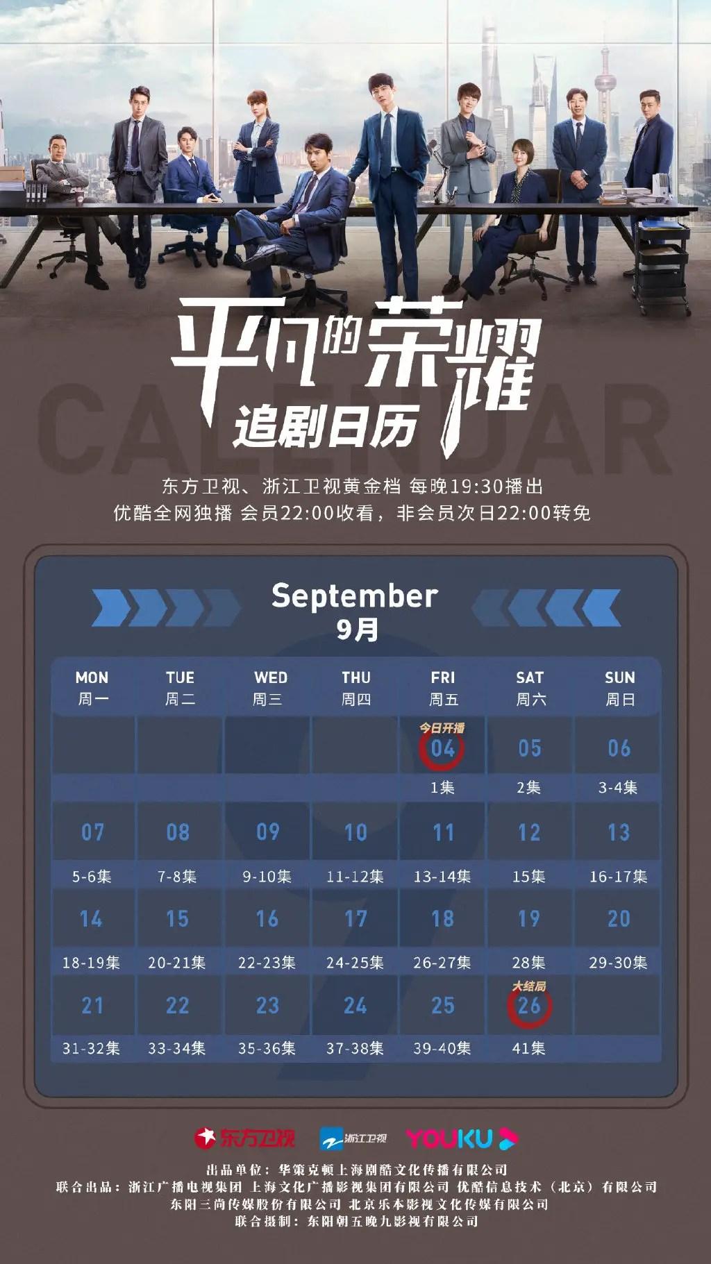 The Ordinary Glory Chinese Drama Airing Calendar