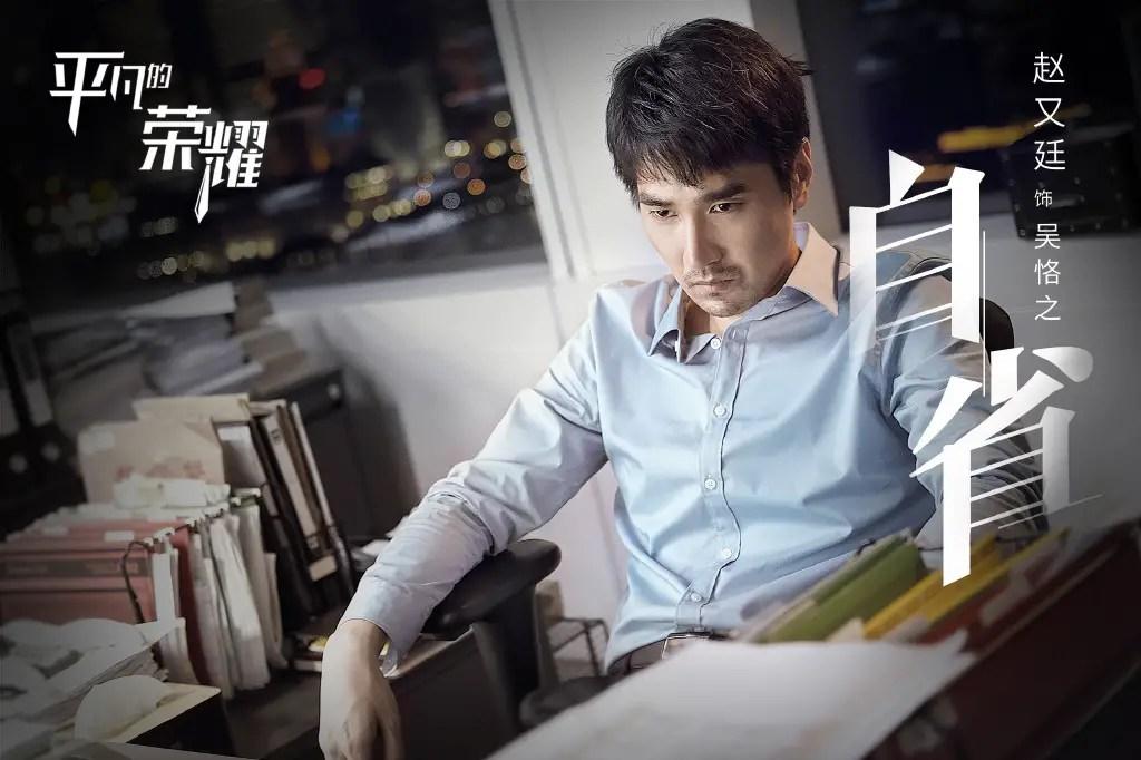 The Ordinary Glory Chinese Drama Still 1