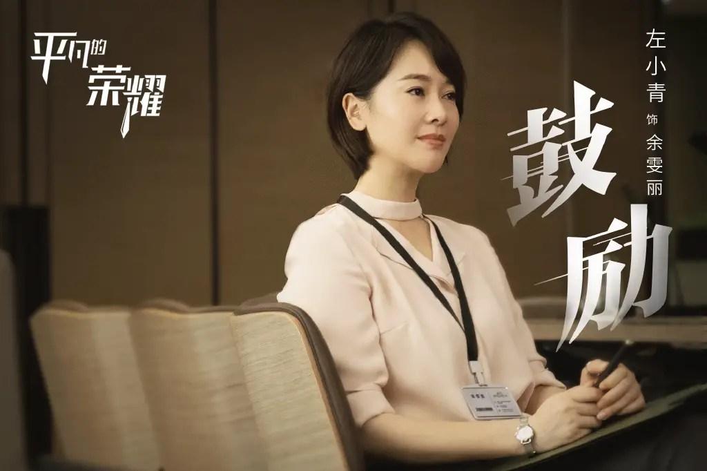 The Ordinary Glory Chinese Drama Still 5